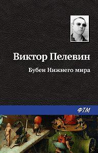 Виктор Пелевин -Бубен Нижнего мира