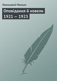 Хвильовий Микола - Оповідання й новели 1921 – 1923