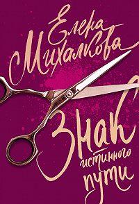 Елена Михалкова -Знак Истинного Пути