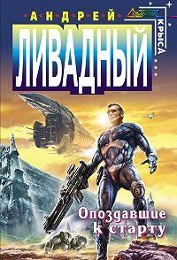 Андрей Ливадный -Опоздавшие к старту
