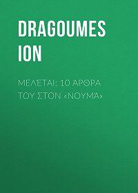 Ion Dragoumes -Μελέται: 10 άρθρα του στον «Νουμά»