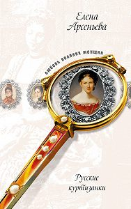Елена Арсеньева -Путеводная звезда, или Куртизанка по долгу службы (Прасковья Брюс)