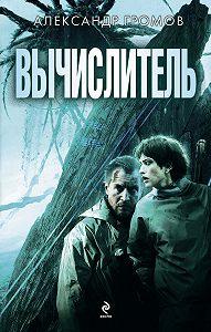 Александр Громов -Вычислитель (сборник)
