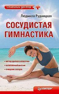 Людмила Рудницкая - Сосудистая гимнастика