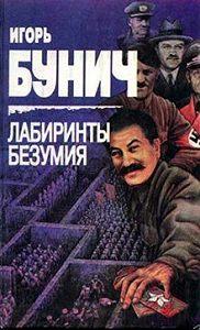 Игорь Бунич -Лабиринты безумия