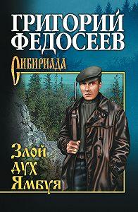 Григорий Федосеев -Злой дух Ямбуя (сборник)