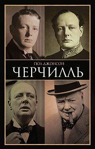 Пол Джонсон -Черчилль