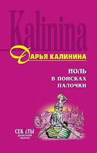 Дарья Калинина -Ноль в поисках палочки