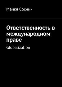 Майкл Соснин -Ответственность в международном праве. Globalization