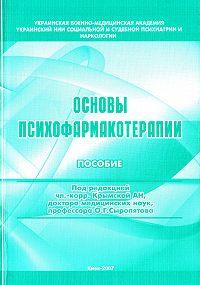 О. Г. Сыропятов -Основы психофармакотерапии: пособие для врачей