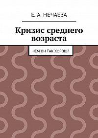 Е. Нечаева -Кризис среднего возраста. Чем он так хорош?