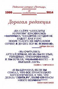 Коллектив Авторов, Иван Колпаков - Дорогая редакция. Подлинная история «Ленты.ру», рассказанная ее создателями