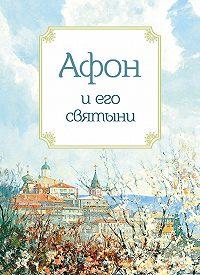 Анна Маркова -Афон и его святыни