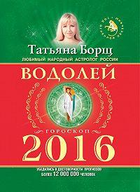Татьяна Борщ -Водолей. Гороскоп на 2016 год