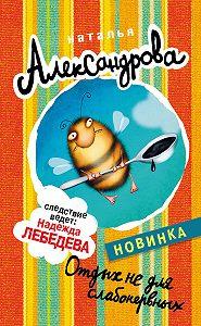Наталья Александрова -Отдых не для слабонервных