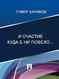 Гумер Каримов - И счастие куда б ни повело…