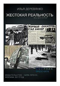 Илья Деревянко -Пресс-хата