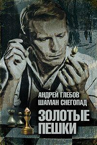 Андрей Глебов -Золотые пешки