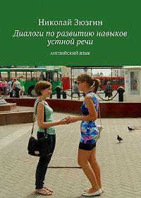 Николай Зюзгин -Диалоги по развитию навыков устной речи. Английский язык