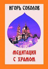 Игорь Соколов - Медитация схрамом