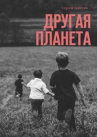 Сергей Замятин -Другая планета