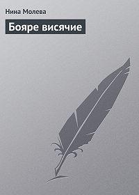 Нина Молева -Бояре висячие
