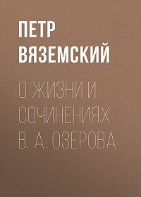 Петр Андреевич Вяземский -О жизни и сочинениях В. А. Озерова