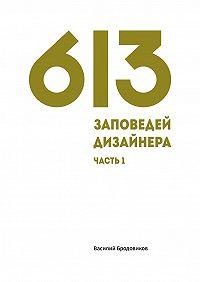 Василий Бродовиков -613заповедей дизайнера. Часть1