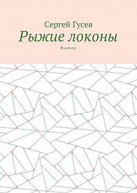 Сергей Гусев -Рыжие локоны. Фэнтези