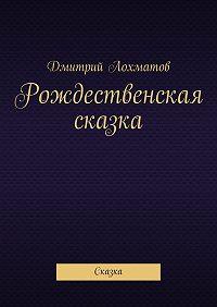 Дмитрий Лохматов -Рождественская сказка. Сказка