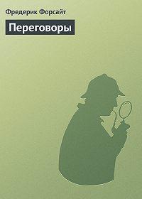 Фредерик Форсайт -Переговоры