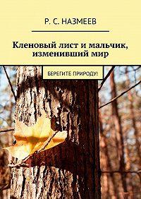 Р. Назмеев -Кленовый лист и мальчик, изменивший мир. Берегите природу!