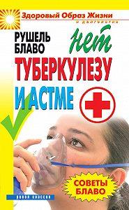 Рушель Блаво -Советы Блаво. НЕТ туберкулезу и астме
