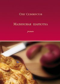 Олег Селиверстов - Малиновая шарлотка
