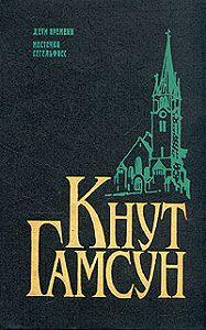 Кнут  Гамсун -Местечко Сегельфосс