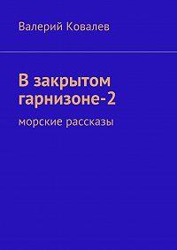 Валерий Ковалев -Взакрытом гарнизоне-2