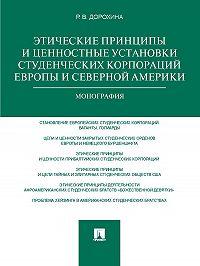 Римма Дорохина -Этические принципы и ценностные установки студенческих корпораций Европы и Северной Америки. Монография