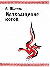 Алексей Щеглов -Возвращение богов