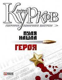 Андрей Курков - Пуля нашла героя