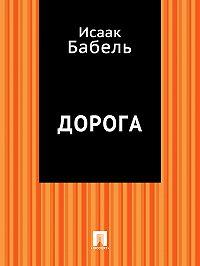 Исаак Бабель -Дорога