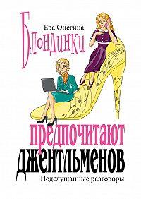 Ева Онегина -Блондинки предпочитают джентльменов