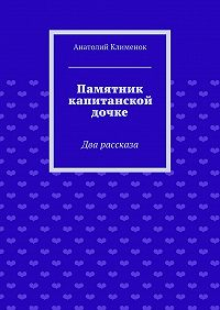 Анатолий Клименок - Памятник капитанской дочке