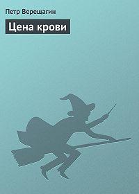 Петр Верещагин -Цена крови