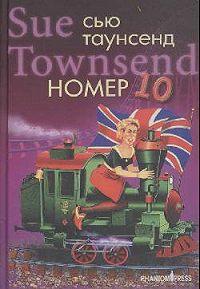 Сью Таунсенд - Номер 10