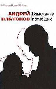 Андрей Платонов - Дед-солдат