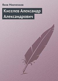 Яков Минченков -Киселев Александр Александрович