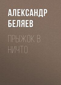 Александр Беляев -Прыжок в ничто