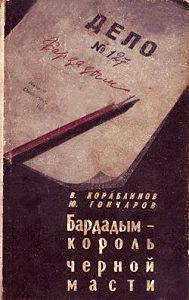 Юрий Гончаров -Бардадым – король черной масти