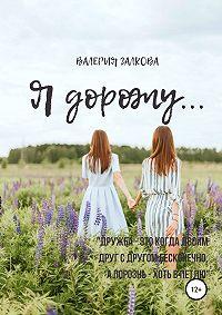 Валерия Галкова -Я дорожу… Сборник новелл
