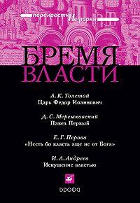 Дмитрий Мережковский -Бремя власти: Перекрестки истории